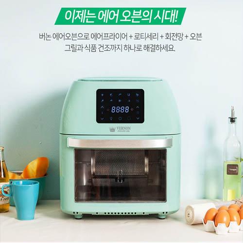 버논 킹덤 로티세리 에어프라이어 오븐 (16L) VE-16000