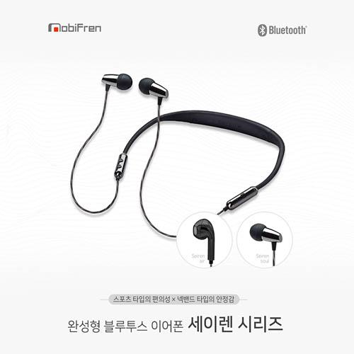[모비프렌] 세이렌 소울/에어 넥밴드타입 블루투스 이어폰 MFB-C7200 S/A