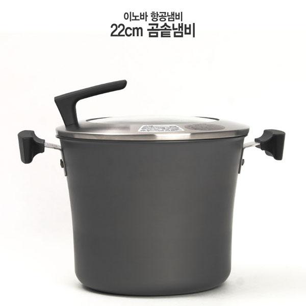 후쿠아 항공냄비 이노바(INNOVA) 22cm 곰솥냄비