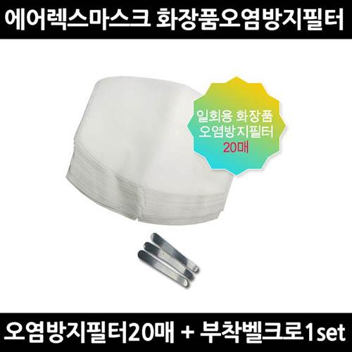 에어렉스 김서림방지 마스크 고급형 전용 화장품오염방지필터 리필 20매