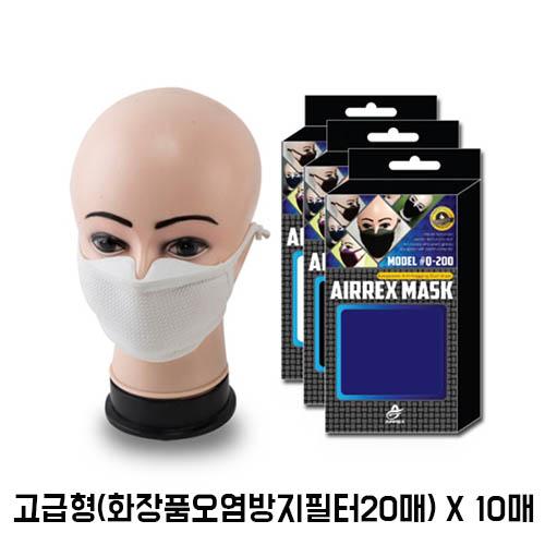 에어렉스 김서림방지 마스크 고급형(화장품오염방지필터20매) X 10매