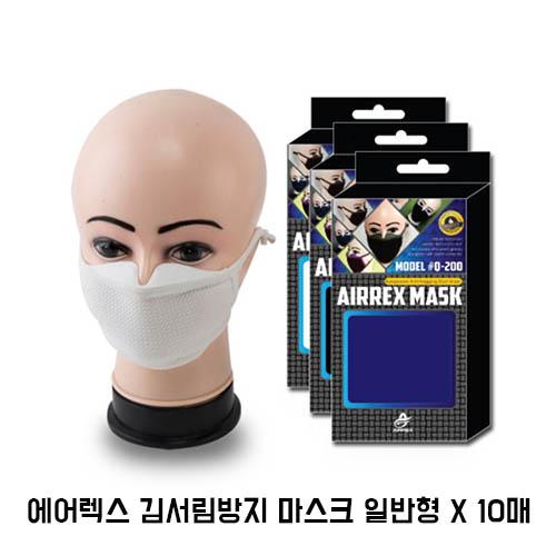 에어렉스 김서림방지 마스크 일반형 X 10매