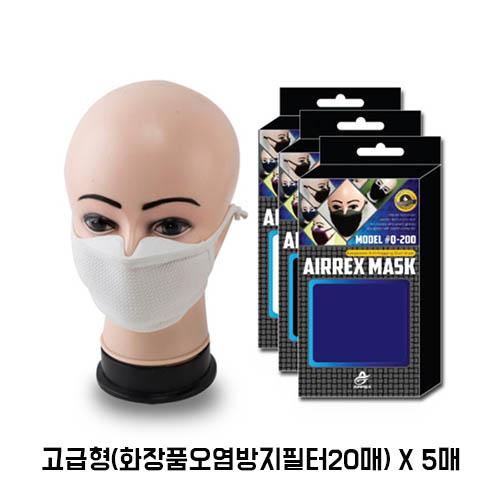 에어렉스 김서림방지 마스크 고급형(화장품오염방지필터20매) X 5매