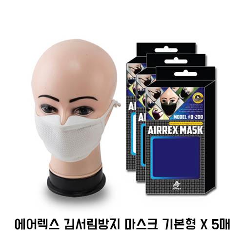 에어렉스 김서림방지 마스크 기본형 X 5매