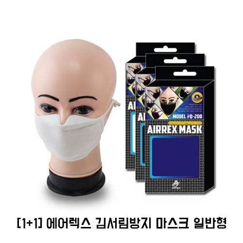 [1+1] 에어렉스 김서림방지 마스크 일반형