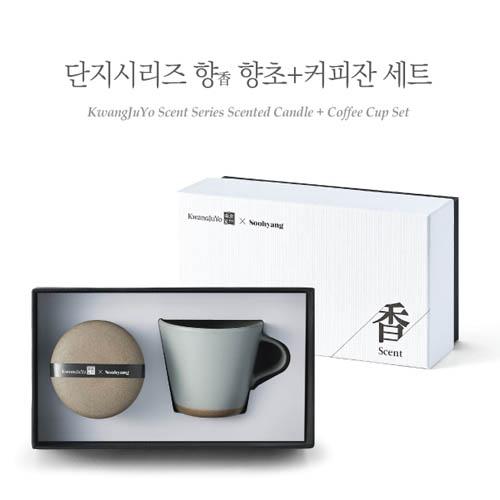 광주요 단지시리즈 향(香) 향초+커피잔 세트