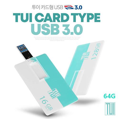 투이 카드형 3.0 USB 메모리 64G
