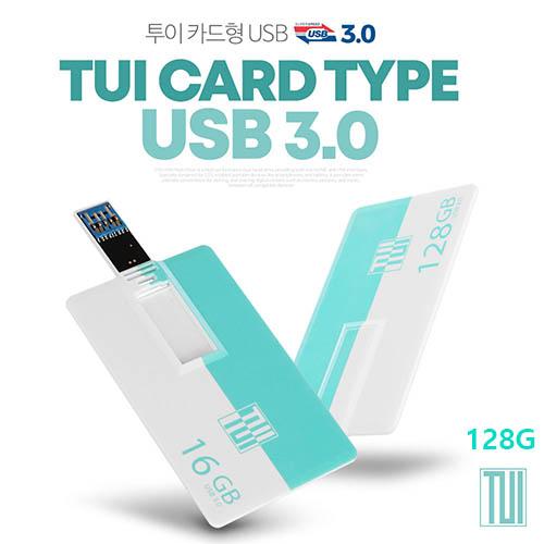 투이 카드형 3.0 USB 메모리 128G