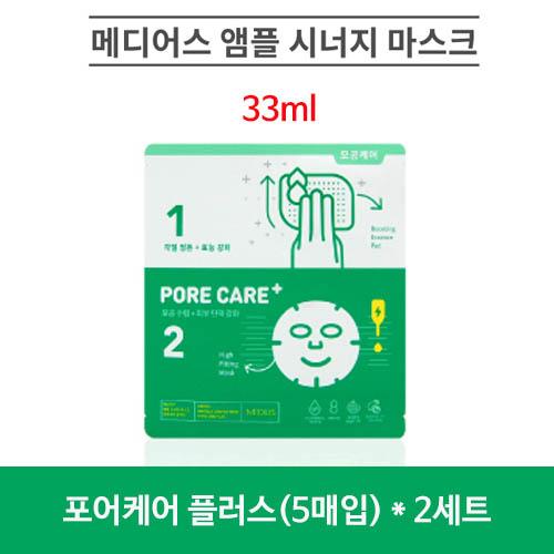 메디어스 앰플 시너지 마스크 33ml - 포어케어 플러스(5매입) * 2세트