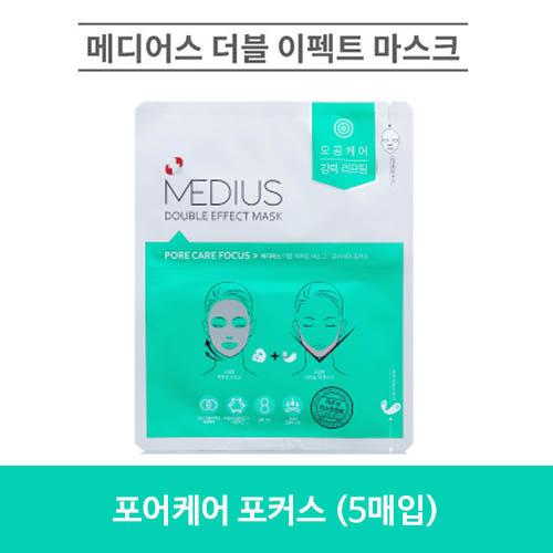메디어스 더블 이펙트 마스크 - 포어케어 포커스 (5매입)