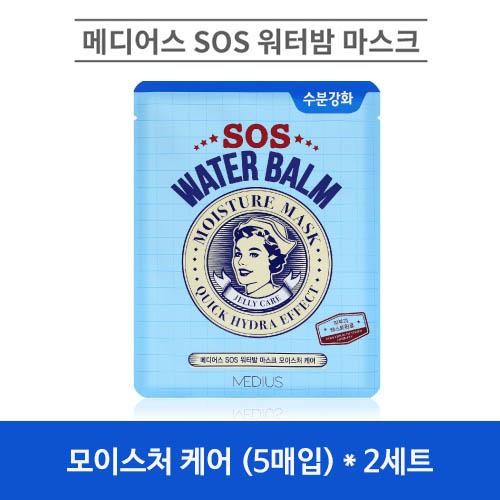 메디어스 SOS 워터밤 마스크 30ml - 모이스처 케어 (5매입) * 2세트