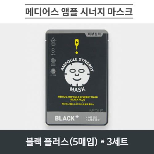 메디어스 앰플 시너지 마스크 25ml - 블랙 플러스(5매입) * 3세트