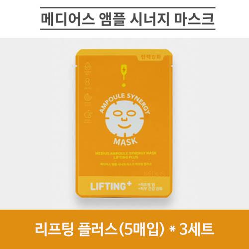 메디어스 앰플 시너지 마스크 25ml - 리프팅 플러스(5매입) * 3세트