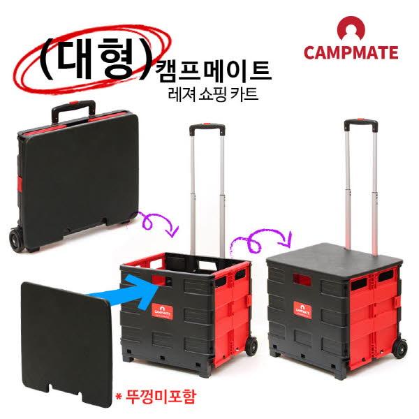 캠프메이트 레저쇼핑카트 대형 블랙+레드(뚜껑미포함)