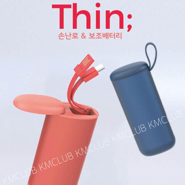 스미다 휴대용 손난로 보조배터리 SMD-H200