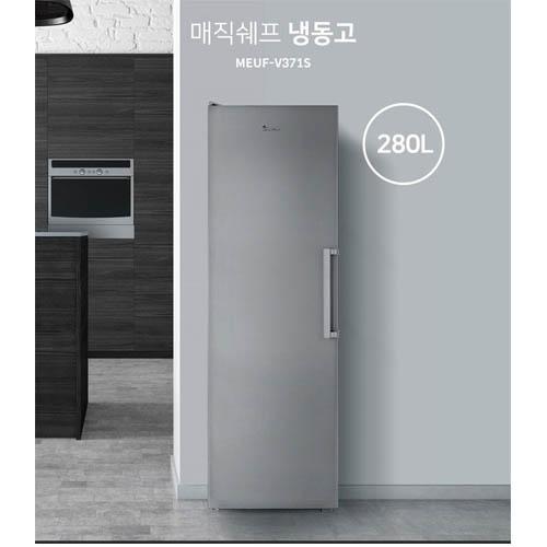 [매직쉐프] 냉동고 MEUF-V371S