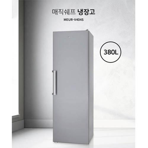 [매직쉐프] 냉장고 MEUR-V404S