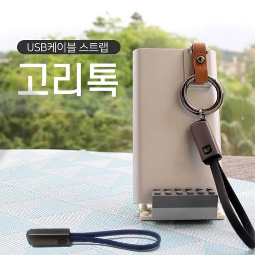 고리톡 USB케이블 스트랩
