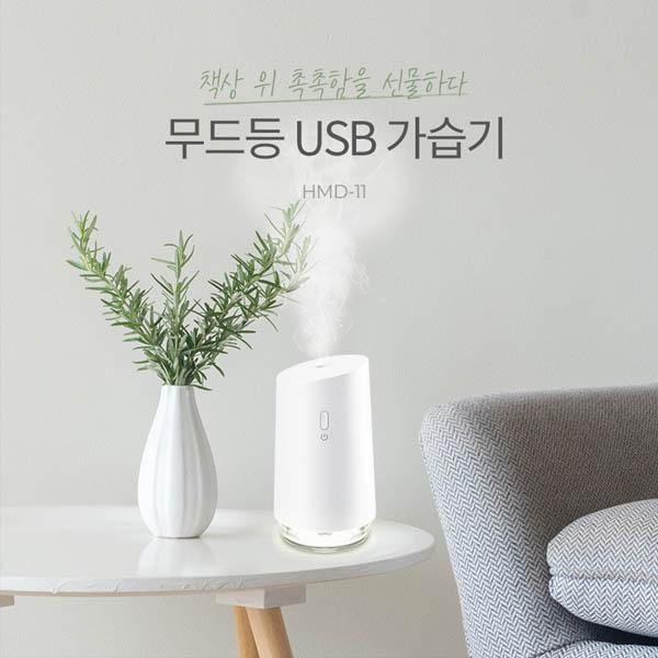 엑토 어썸 USB 가습기 HMD-11