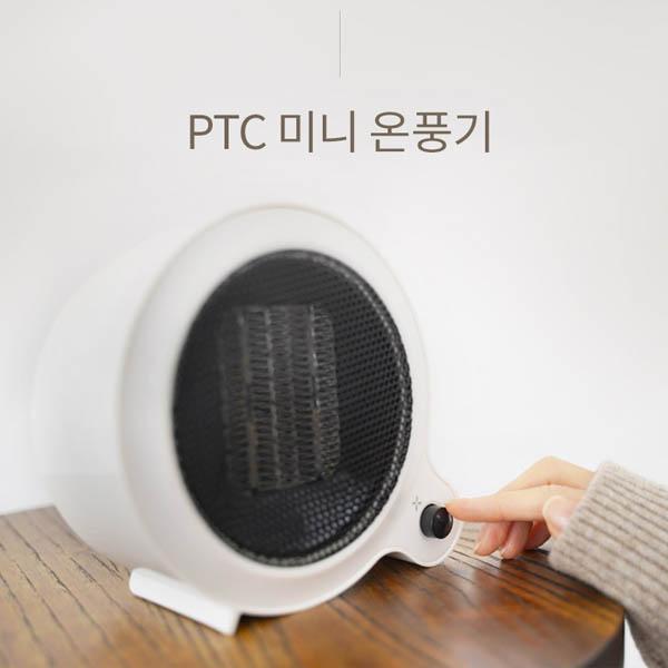 엑토 Q 소형 전기 온풍기 HTR-01