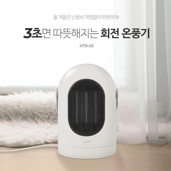 엑토 하티 전기 온풍기 HTR-03