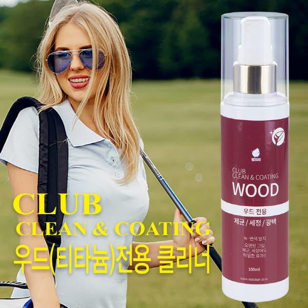 골프채 골프클럽 (우드/ 그립) 전용 제균 세정제 100ml
