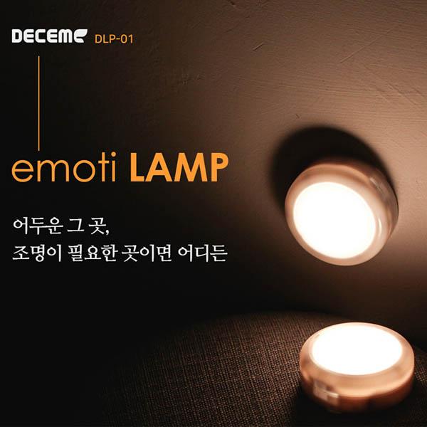 디셈 이모티LED램프 DLP-01