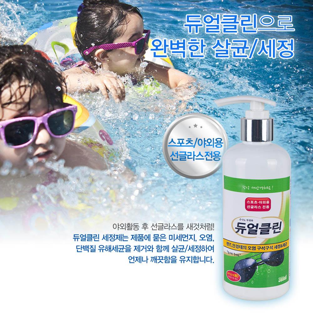깔끄미_안경 클리너(스포츠안경,선글라스,고글,_전용- 제균 세정제) 300ml