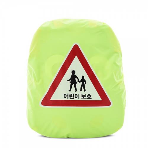 오라이프 어린이 가방안전덮개