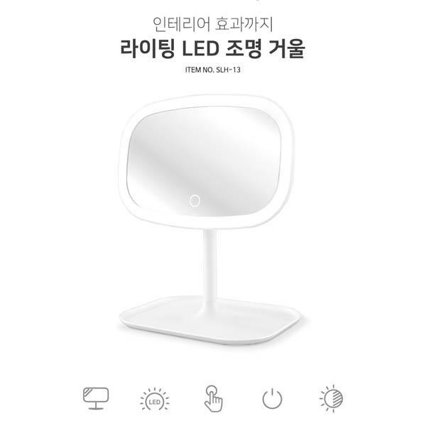 엑토 라이트 LED 조명 거울 SLH-13