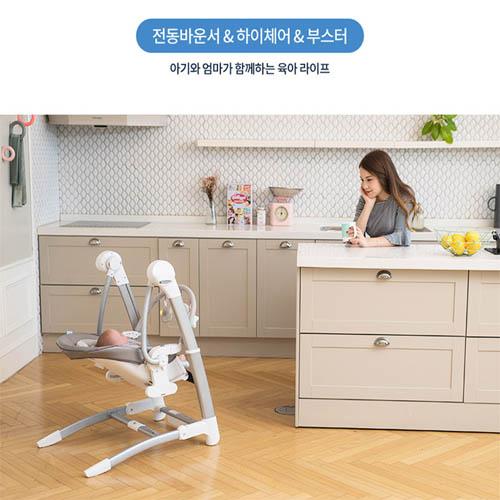 [마리벨]스마트하이체어멀티3in1 (오트스윙+식탁의자+부스터)