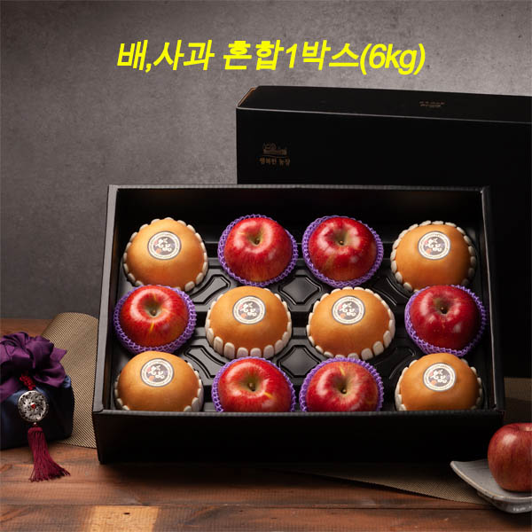 [20년 설] 행복한 농장 배사과 혼합 명품 선물세트 (배,사과 혼합 1박스 6kg)