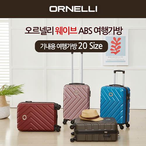 오르넬리 웨이브 ABS 여행용가방 기내용(OT-210) 20인치