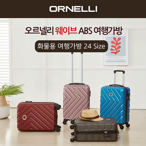오르넬리 웨이브 ABS 여행용가방 화물용(OT-210) 24인치