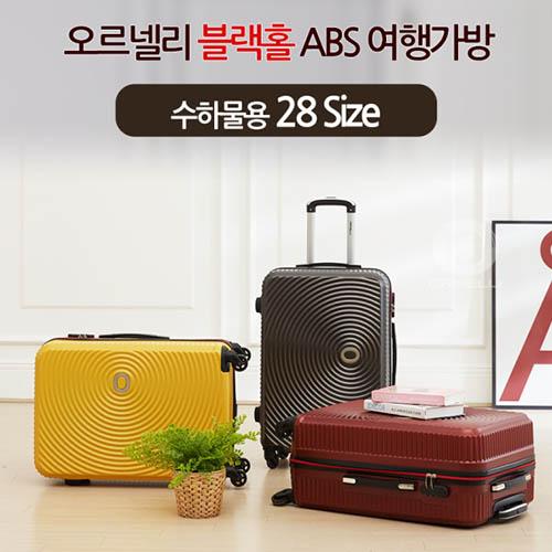 오르넬리 블랙홀 ABS 여행가방 대형 (28 Size)