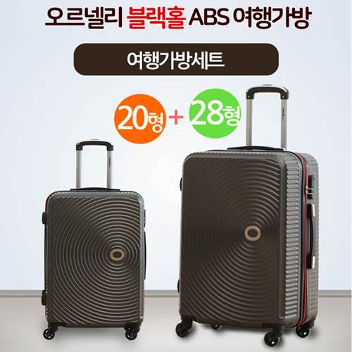 오르넬리 블랙홀 ABS 여행가방 기내용+대형 2종세트 (20+28 Size)