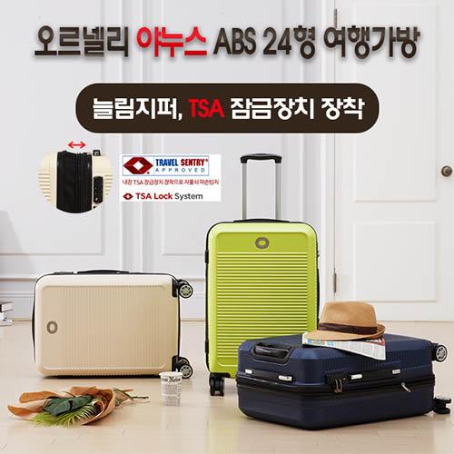 오르넬리 야누스 ABS 확장형 여행가방 수하물용(24 Size)