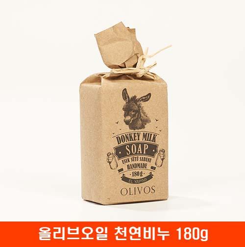 동키밀크 올리브오일 천연비누 180g (클렌징/보습)
