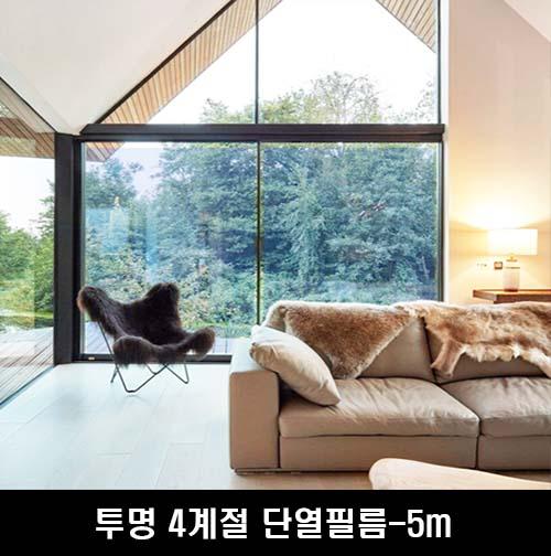 투명 4계절 단열필름-5m