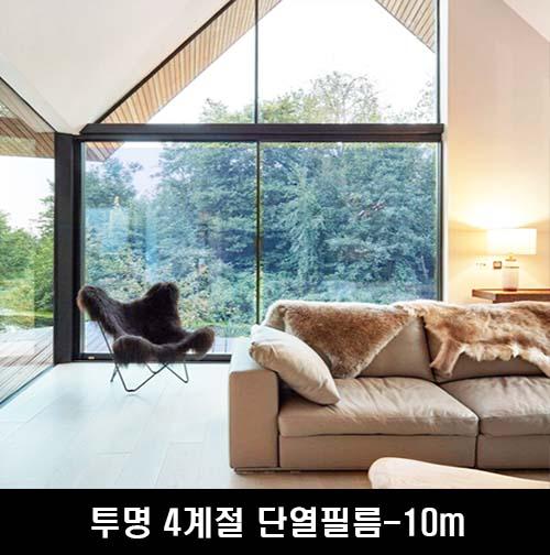 투명 4계절 단열필름-10m
