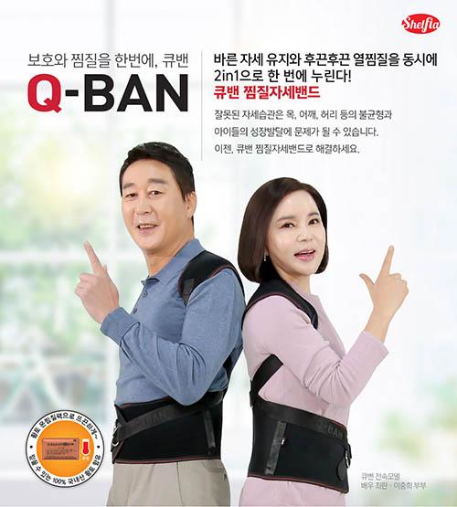 큐밴 찜질자세밴드 세트 (자세밴드+황토찜질팩5개+온도조절파우치2개)