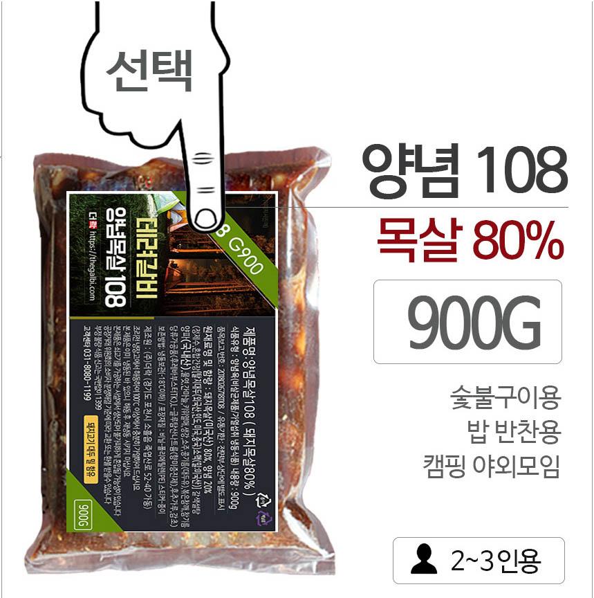 수제 돼지갈비 양념목살 900g