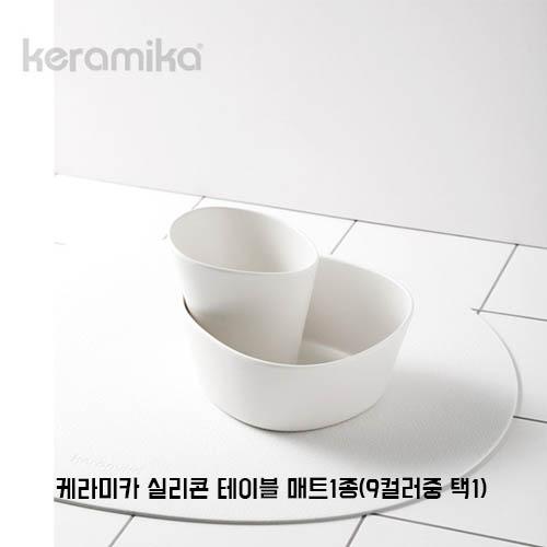 케라미카 실리콘 테이블 매트1종(9컬러중 택1)