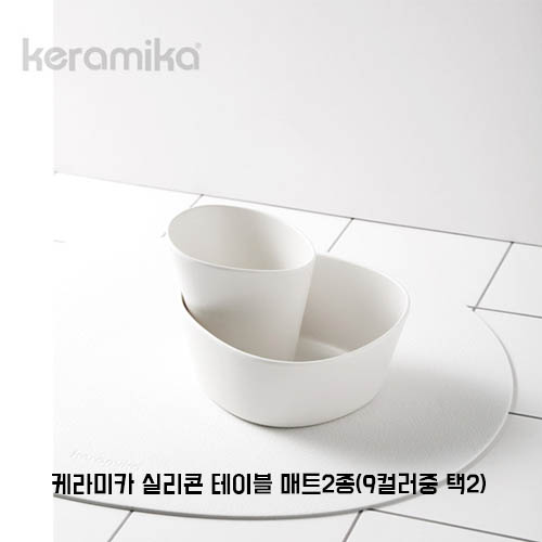 케라미카 실리콘 테이블 매트2종(9컬러중 택2)