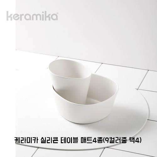 케라미카 실리콘 테이블 매트4종(9컬러중 택4)