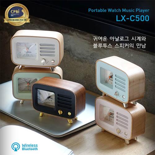 캔스톤 LX-C500 아날로그 탁상시계 블루투스 스피커