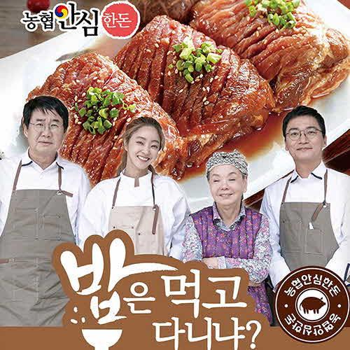 [SBS+김수미의 밥은먹고 다니냐? 기획] 농협안심 돼지 양념갈비 선물세트 4kg
