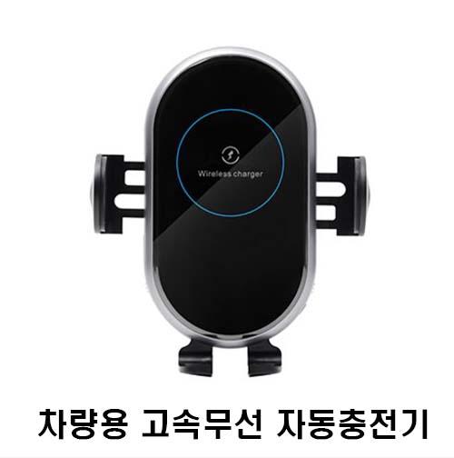 시크론 차량용 고속무선 자동충전기 (SHW-500Q)