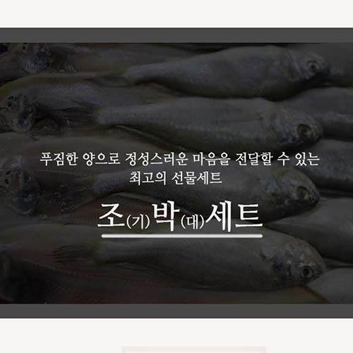 조기박대 선물세트(조기10미+박대8미)