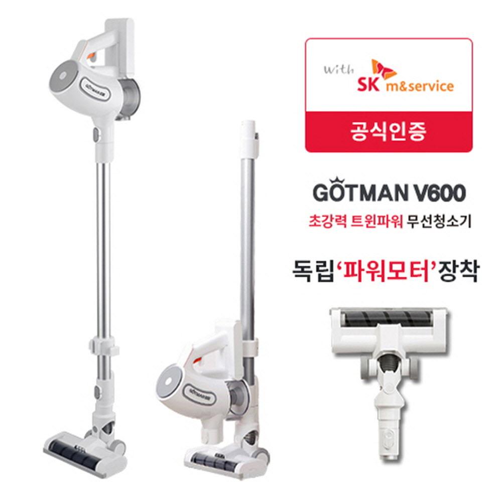 SK고트만 V600 트윈파워 LED 무선청소기 GOTMAN V600